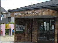 日東コミュニティセンター_s