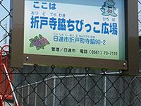 折戸寺脇ちびっこ広場_s