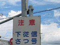注意の看板_s