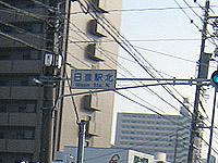 日進駅北の交差点