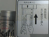 sakehanbaiki_s