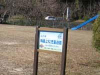 梅森上松公園