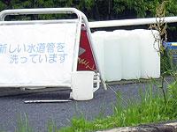 水道管を洗う工事