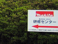 マキタの研修センター