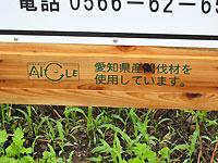 愛知県産の間伐材の看板