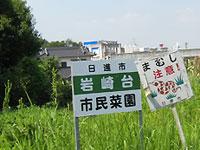 市民農園とまむし注意の看板