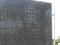 大東亜戦争慰霊碑