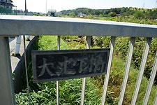 三本木川にかかる大池下橋