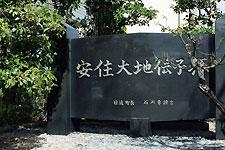 梅森公民館の石碑