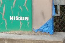 何かの建造物の残り、廃材にNISSINの文字
