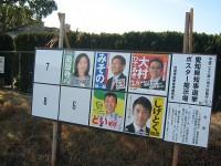 愛知県知事選挙2011のポスター