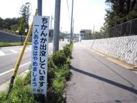 ちかんに注意の看板|愛知県日進市赤池