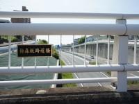 梅森坂跨道橋