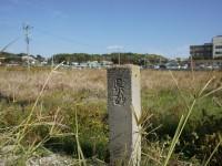 県砂の石標