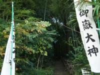 御嶽山入口奥