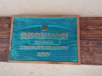 登録有形文化財の旧市川邸