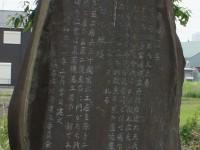 藤島城跡石碑_碑文