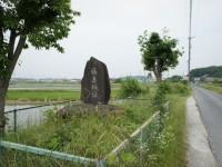 藤島城跡石碑