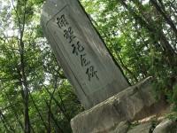 浅田町平子の開墾碑