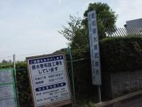 愛知県水質試験場1