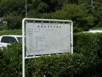 相野山浄化センター2