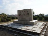 愛知池記念碑1