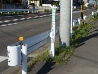 健康の道の標識