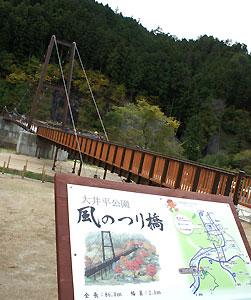 豊田市稲武 風の吊り橋