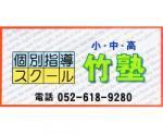 竹塾(旧 スクール竹の子)