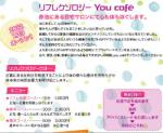 you cafe(ユーカフェ)