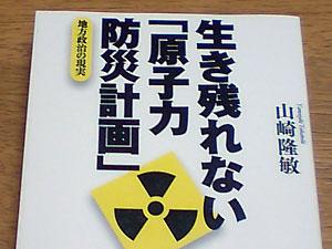 原子力防災計画
