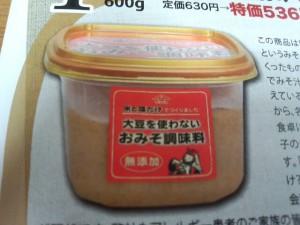 大豆を使わないおみそ調味料